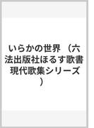 いらかの世界 (六法出版社ほるす歌書 現代歌集シリーズ)