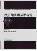 図書館法規基準総覧 第2版