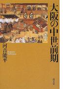 大阪の中世前期