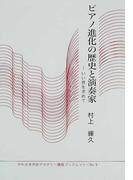 ピアノ進化の歴史と演奏家 いい音を求めて (かわさき市民アカデミー講座ブックレット)