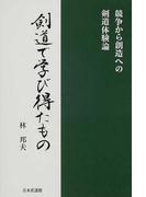 剣道で学び得たもの 競争から創造への剣道体験論