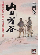 山田方谷 河井継之助が学んだ藩政改革の師