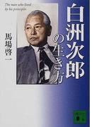 白洲次郎の生き方 (講談社文庫)(講談社文庫)