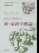新・家政学概論 (社会福祉専門職ライブラリー 介護福祉士編)