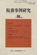 税務事例研究 Vol.66(2002/3)