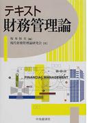 テキスト財務管理論