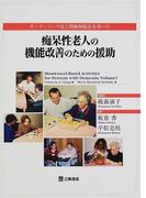 痴呆性老人の機能改善のための援助 モンテッソーリ法と間隔伸張法を用いた