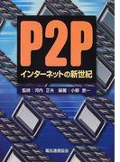P2Pインターネットの新世紀