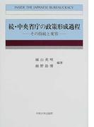 中央省庁の政策形成過程 続
