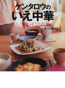 ケンタロウのいえ中華 ムズカシイことぬき! (講談社のお料理BOOK)(講談社のお料理BOOK)