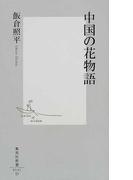 中国の花物語 (集英社新書)(集英社新書)