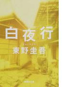 白夜行 (集英社文庫)(集英社文庫)