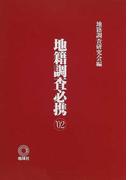 地籍調査必携 '02