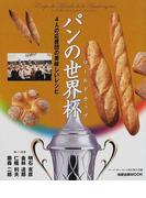 パンの世界杯 4人の応援団の美味しいレシピ (旭屋出版MOOK)