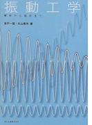 振動工学 解析から設計まで