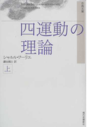 四運動の理論 新装版 上 (古典文庫)