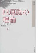 四運動の理論 新装版 下 (古典文庫)