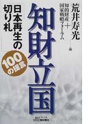知財立国 日本再生の切り札 100の提言 (B&Tブックス)