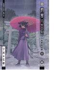 朝霧の巫女 3 (YKコミックス)