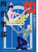 鶏肉倶楽部 (F×COMICS)(F×COMICS)