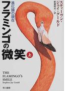 フラミンゴの微笑 進化論の現在 上 (ハヤカワ文庫 NF)(ハヤカワ文庫 NF)