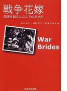 戦争花嫁 国境を越えた女たちの半世紀