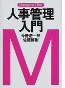 人事管理入門 (マネジメント・テキスト)