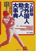 プロ野球全外国人助っ人大事典 ファンを沸かせた名選手・異色選手の全記録