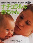 ナチュラルな赤ちゃん 最初の1歳までは自然体で育てる ガイド (ガイアブックス)