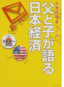 父と子が語る日本経済 日米往復eメール