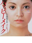 小林照子のハッピーメイク 自分らしさを生かしたら、こんなに素敵! (f.i.t.books)