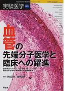 実験医学 Vol.20No.8(2002増刊) 血管の先端分子医学と臨床への躍進