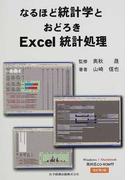 なるほど統計学とおどろきExcel統計処理 改訂第3版