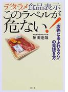 デタラメ食品表示このラベルが危ない! 「店先にあふれるウソ」の見抜き方