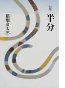 半分 句集 (日本伝統俳句作家叢書)