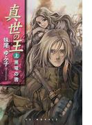 真世の王 上 黒竜の書 (EX novels)