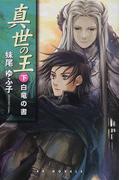 真世の王 下 白竜の書 (EX novels)