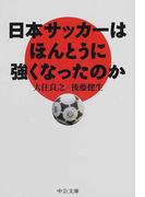 日本サッカーはほんとうに強くなったのか (中公文庫)(中公文庫)