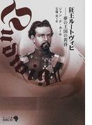 狂王ルートヴィヒ 夢の王国の黄昏 改版 (中公文庫 BIBLIO)(中公文庫)