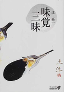 味覚三昧 改版 (中公文庫 BIBLIO)(中公文庫)