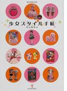 少女スタイル手帖 (らんぷの本)
