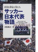 サッカー日本代表物語 世界を夢見た男たち (学研のノンフィクション)
