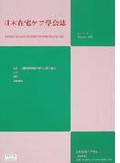 日本在宅ケア学会誌 Vol.5No.3(2002March)