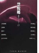 禁悦郷 (桃園文庫 官能アンソロジー)