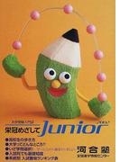 栄冠めざしてJunior 2002