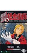 鋼の錬金術師(ガンガンコミックス) 27巻セット