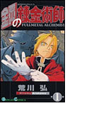 鋼の錬金術師(ガンガンコミックス) 27巻セット(ガンガンコミックス)