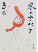 冬のオペラ (角川文庫)(角川文庫)