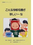 こんな学校司書がほしい〜な (図書館ブックレット)