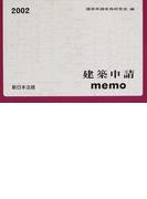 建築申請memo 2002